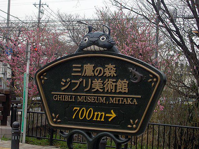 ghibli museum - marcelinesmith