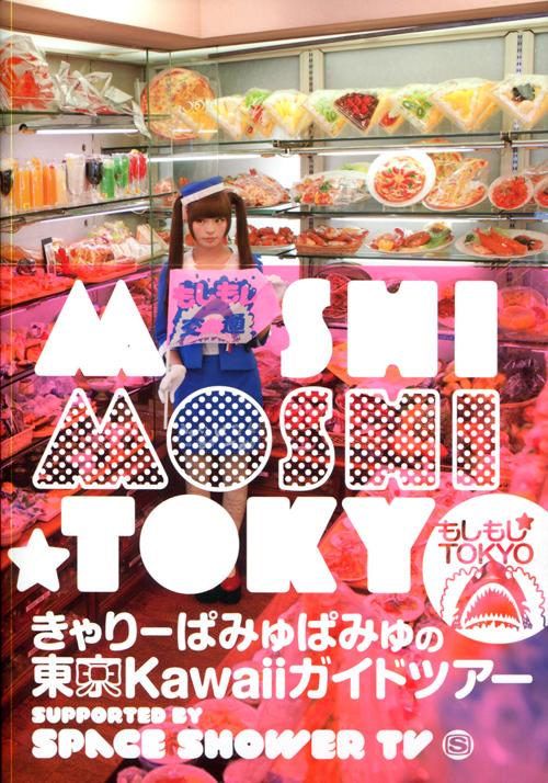 moshi moshi tokyo