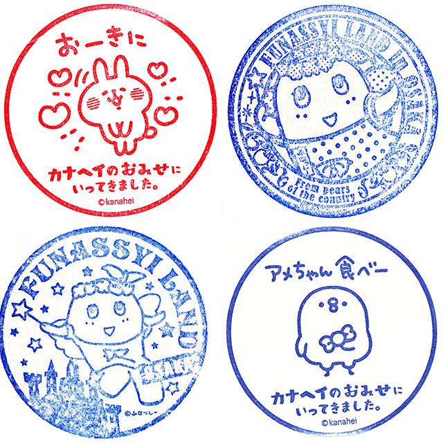 kiddyland souvenir stamps