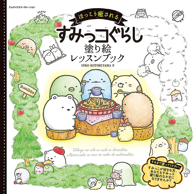 sumikko gurashi colouring book